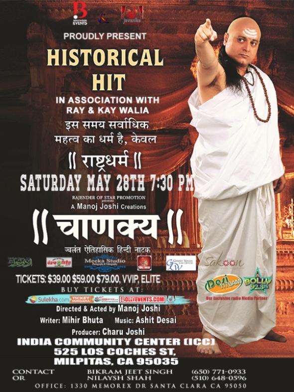 Chanakya (Bay Area California) in Cupertino, CA   Indian Event